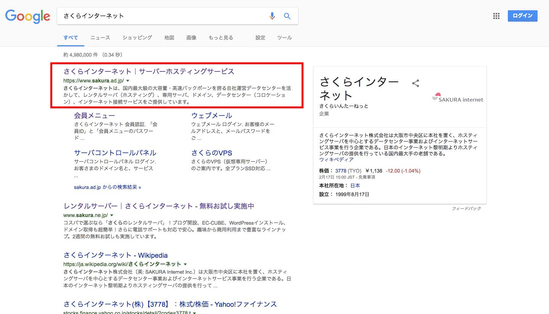 「さくらインターネット」で検索