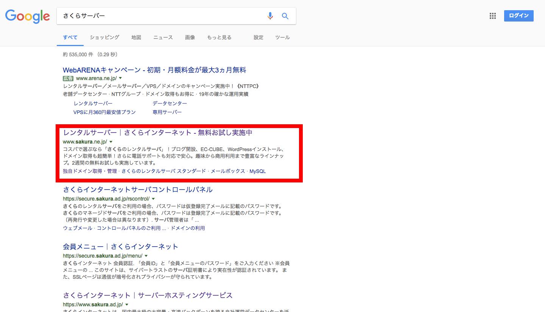 「さくらサーバー」キーワード検索