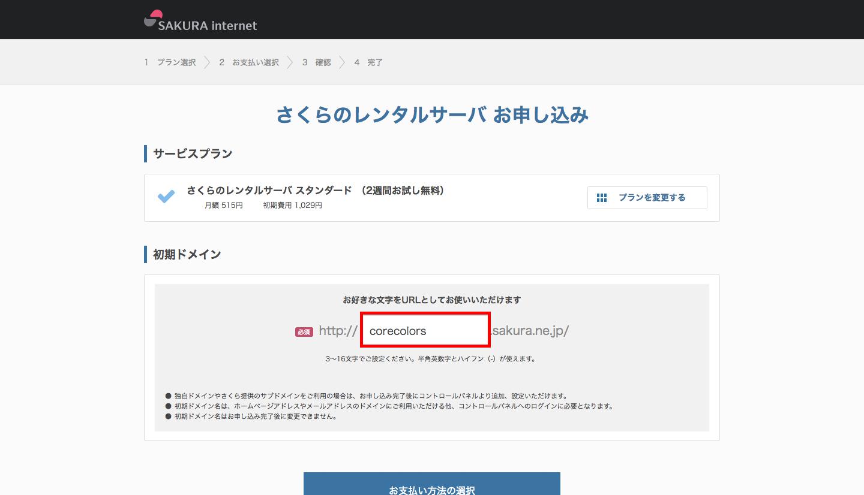 レンタルサーバー申し込み画面