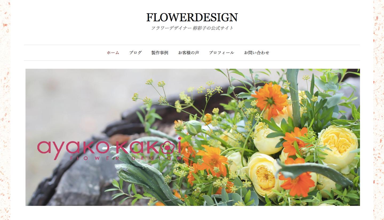 フラワーデザイナー栫彩子様サイトへ